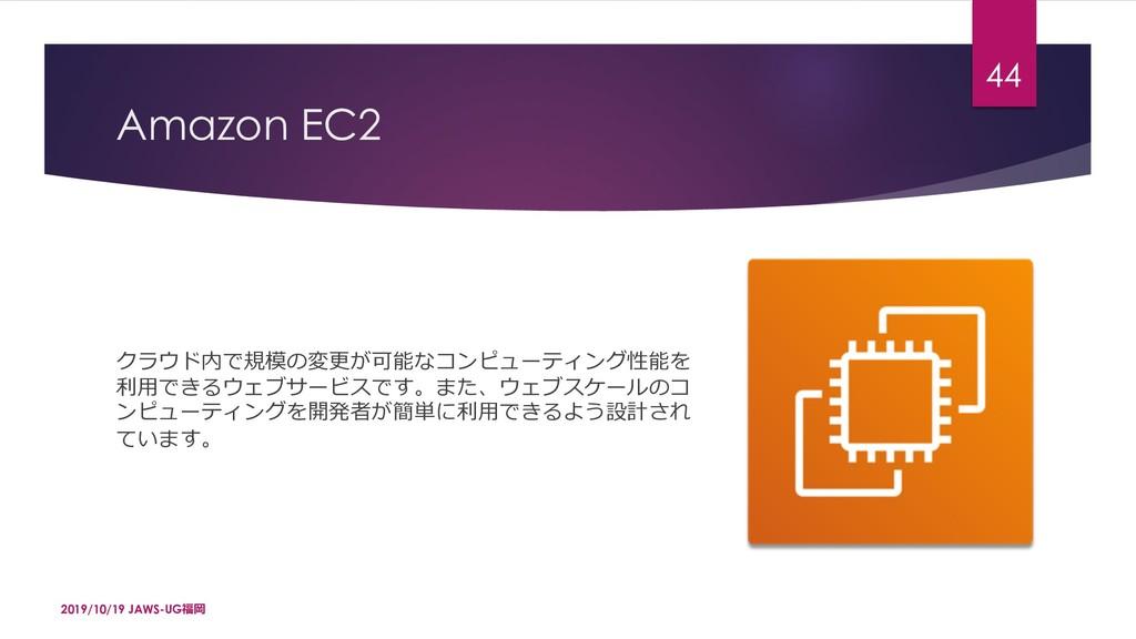 Amazon EC2 ZQr¾-Ɗȗ3Ƅɨƕŗ0^–|oO–[øŗK đÛ-GQR~...