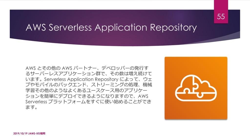 AWS Serverless Application Repository AWS .$3ɐ3...