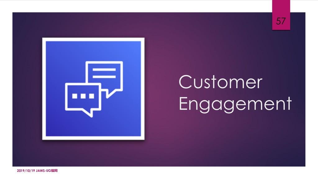 Customer Engagement 57 2019/10/19 JAWS-UG