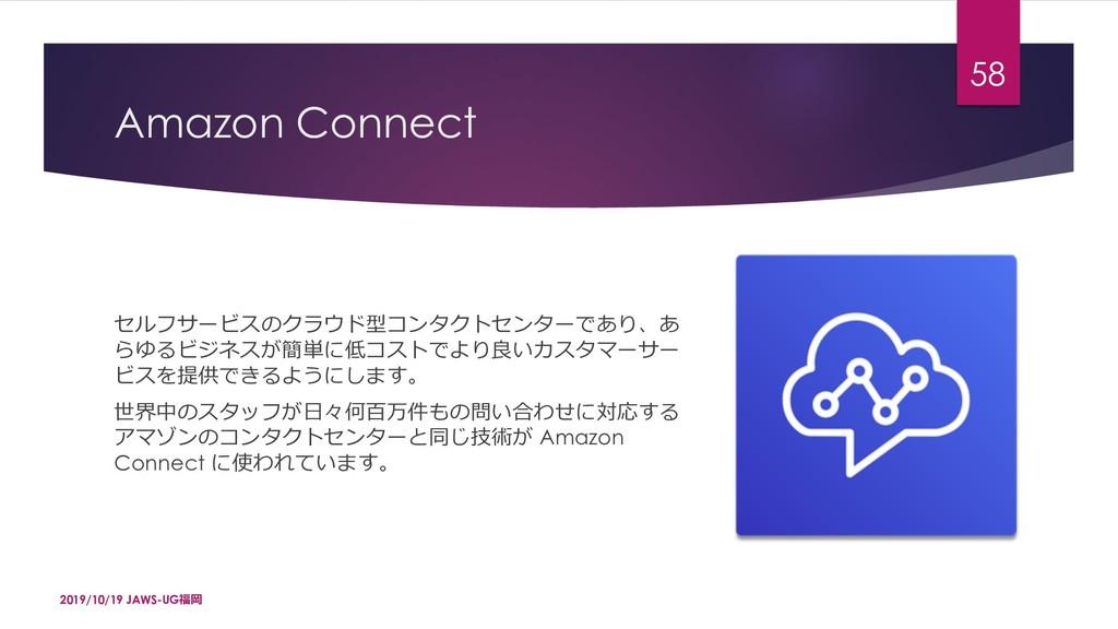Amazon Connect f'}`{d3ZQrǻ^–jZqf–j-F EBG{...
