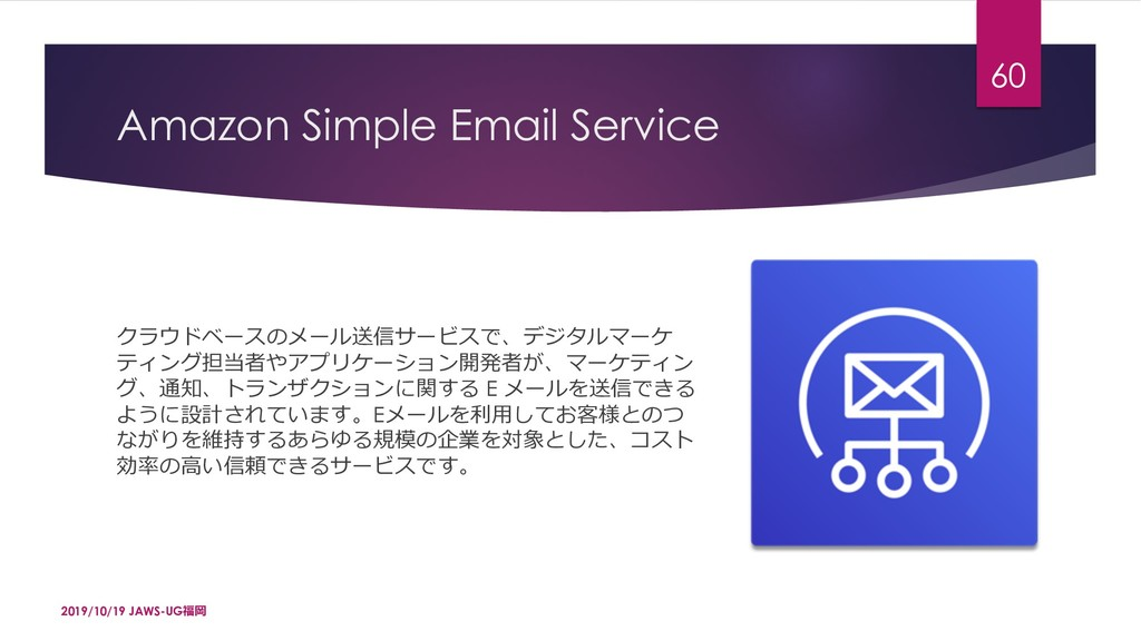 Amazon Simple Email Service ZQrd3‰'ƴĄ`{d-...