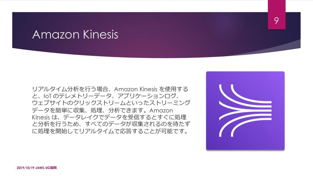 Amazon Kinesis 'N'jPˆ¬ˋK£®¨Amazon Kinesis KŚÛ...