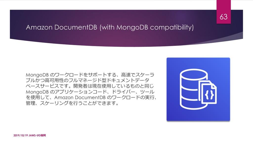 Amazon DocumentDB (with MongoDB compatibility) ...