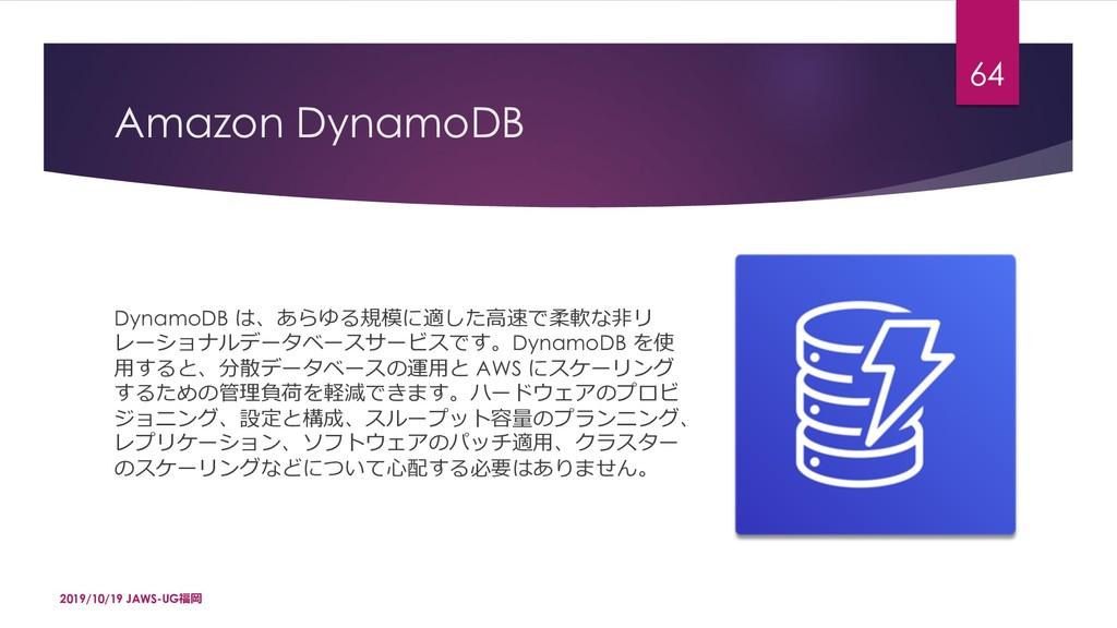 """Amazon DynamoDB DynamoDB 4EBGƊȗ1Ɋ&²Ȁ-˔ˬ0Ɇ' """"..."""
