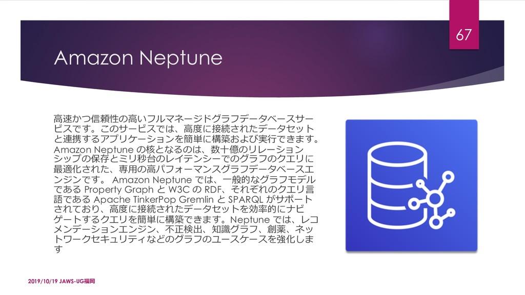 Amazon Neptune ²Ȁ*ĄɌø3²}'†ucr[}pjd` {d-...