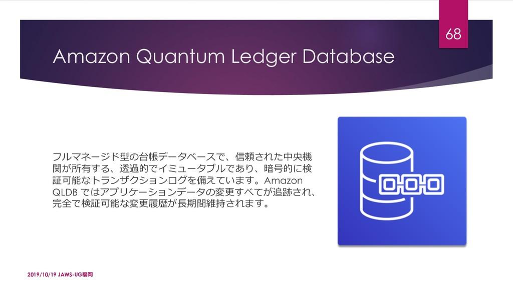 Amazon Quantum Ledger Database }'†ucrǻ3Ŏ˭pj...