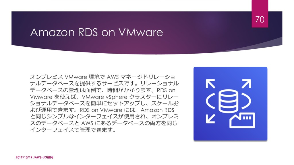 "Amazon RDS on VMware U–""‡d VMware Ǧǐ- AWS †uc..."