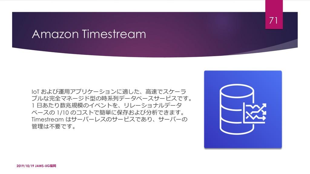 Amazon Timestream IoT D6ŊÛN'\b–1Ɋ&²Ȁ-d\...