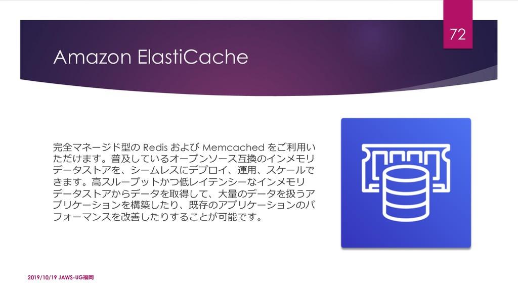 Amazon ElastiCache ə܆ucrǻ3 Redis D6 Memcache...