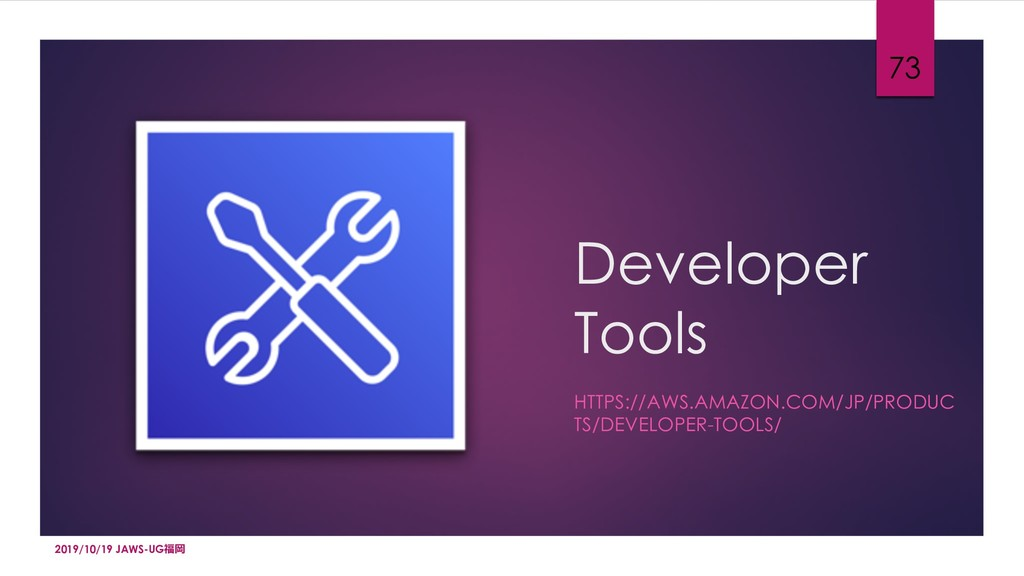 Developer Tools HTTPS://AWS.AMAZON.COM/JP/PRODU...