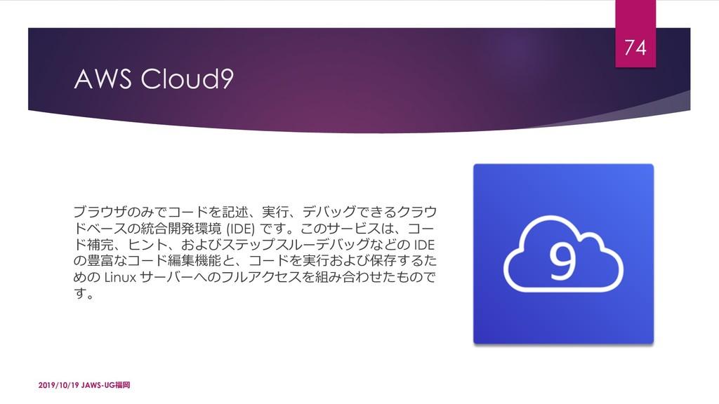 AWS Cloud9 ~Qa3=-^rKŀȔÔ£pxm[-GZQ rd3ƥ¨Ï...