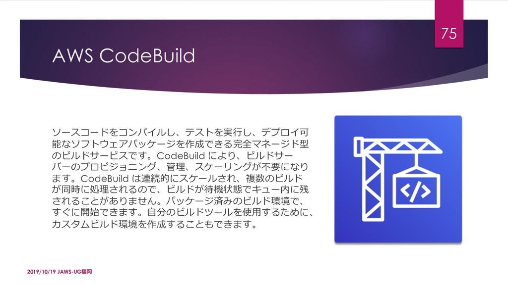 """AWS CodeBuild hd^rK^–yP'odqKÔ£p""""Pƕ ŗ0h}q..."""