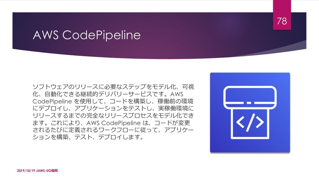 AWS CodePipeline h}qQRN3''d1ſð0domKŠp'Öƕǃ Ö...