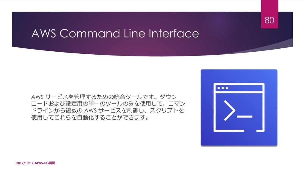 AWS Command Line Interface AWS `{dKDžÚ!G&?3ƥ¨n...