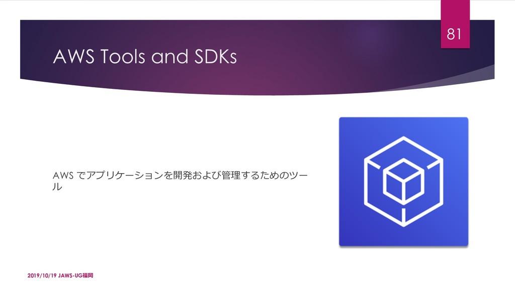 AWS Tools and SDKs AWS -N'\b–KÏ°D6DžÚ!G&?3n...