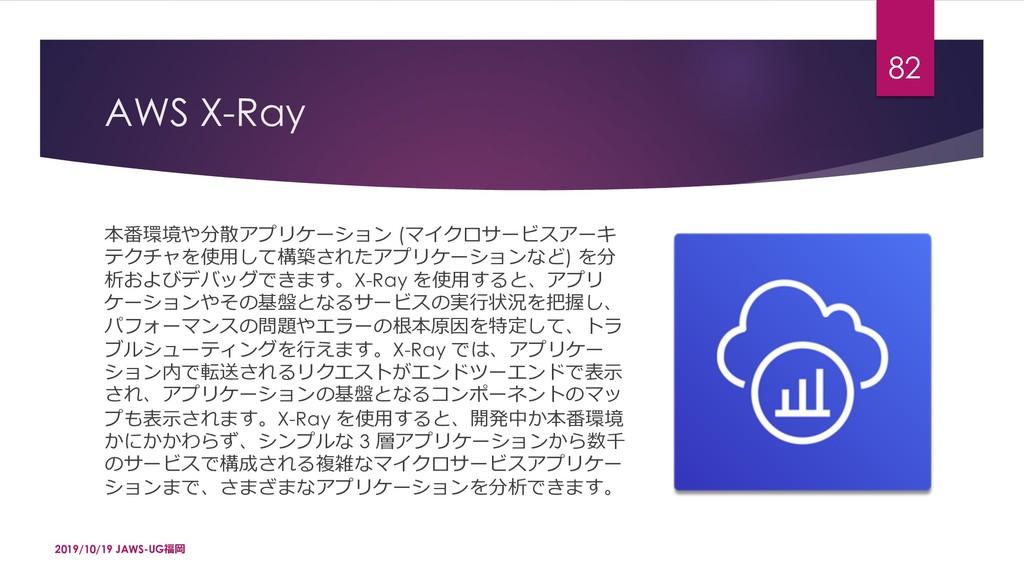 """AWS X-Ray ›ǟǦǐA¬ʓN'\b– (†PZ""""`{dNX oZl‹KŚÛ..."""