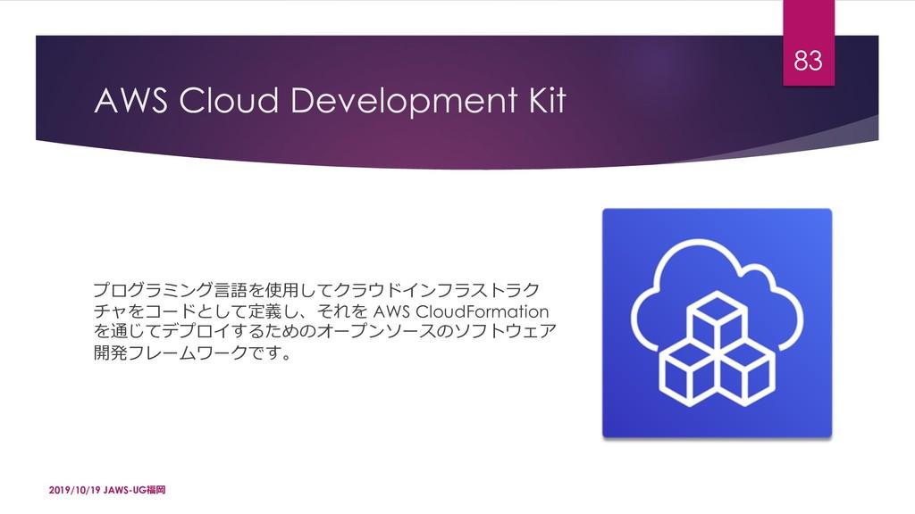 "AWS Cloud Development Kit ""[‡–[ĜǍKŚÛ,ZQrP–}..."