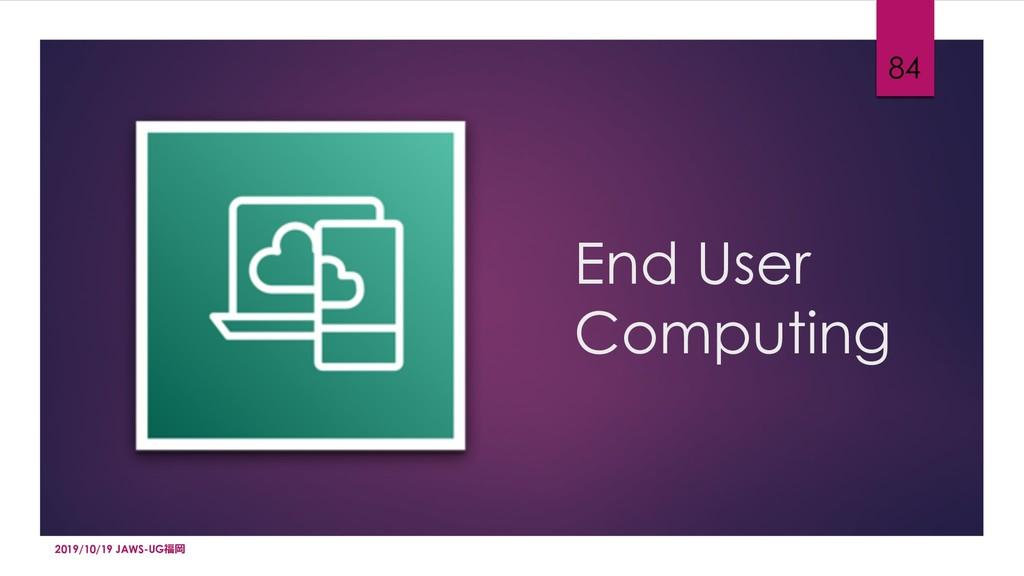 End User Computing 84 2019/10/19 JAWS-UG