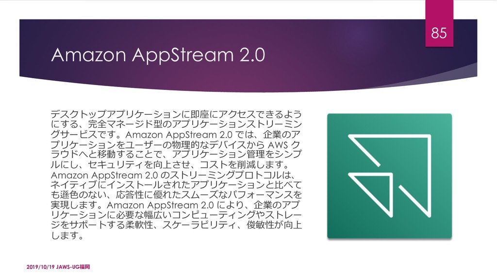 Amazon AppStream 2.0 pdZqmN'\b–1˪ɖ1NZfd-GD...