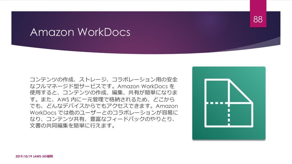 "Amazon WorkDocs ^–o–n3Ņúdq""c^""""b–Û3ïÜ 0}'..."