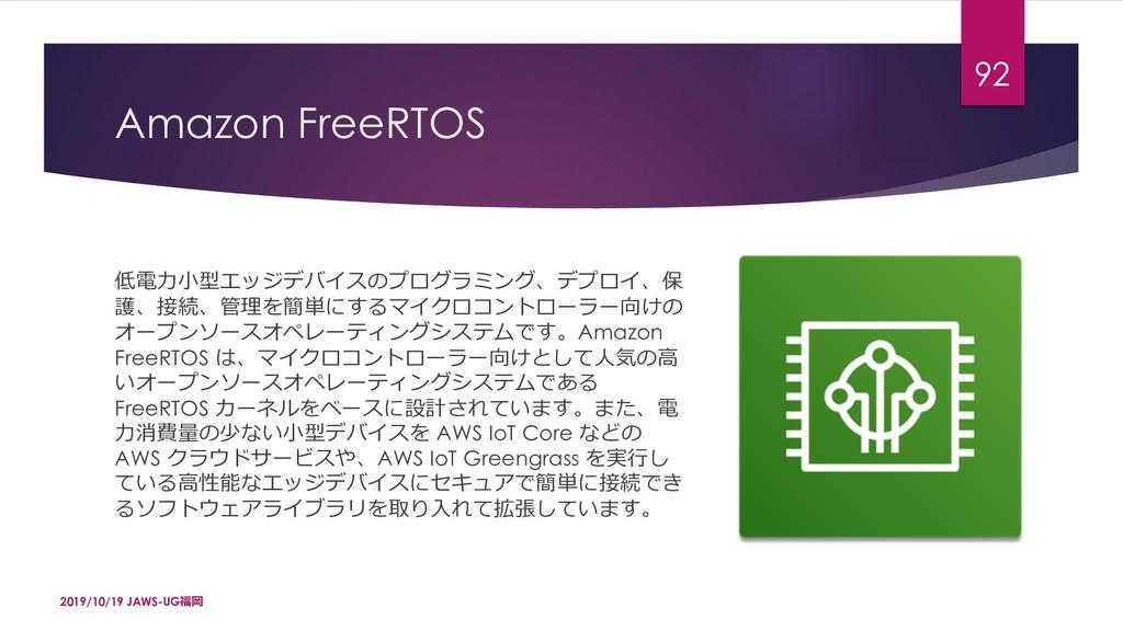 """Amazon FreeRTOS ƿĩÆÙǻSmcpxPd3""""[‡–[p""""P× ƏȌ..."""