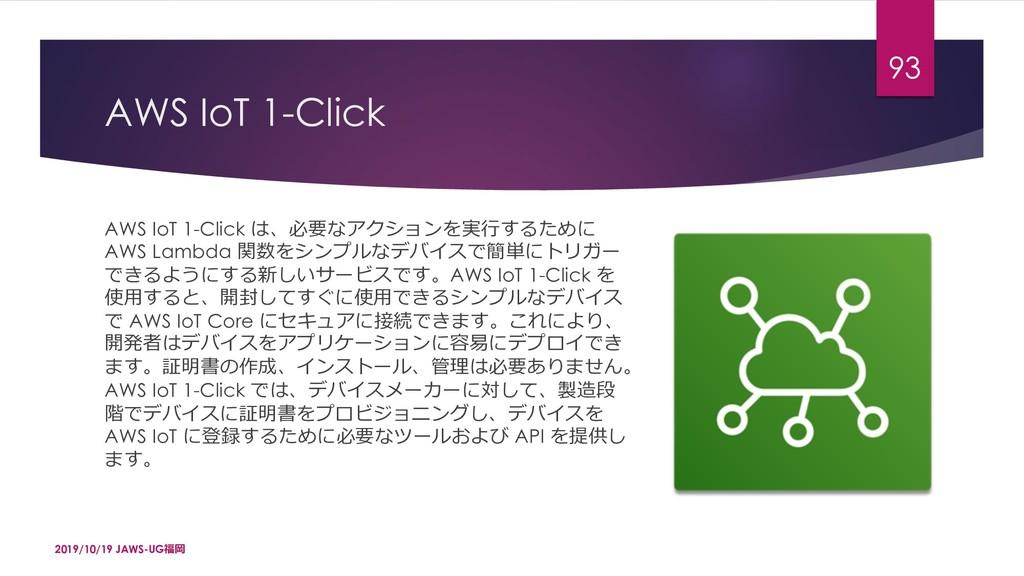 AWS IoT 1-Click AWS IoT 1-Click 4ſð0NZb–KÔ£!G...