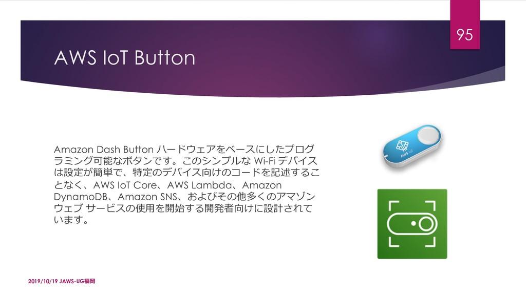 AWS IoT Button Amazon Dash Button wrQRNKd1&...