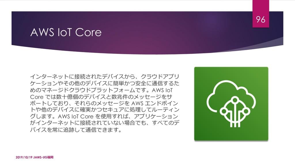 AWS IoT Core P–jumq1ȌāH&pxPdEZQrN' \b–A...