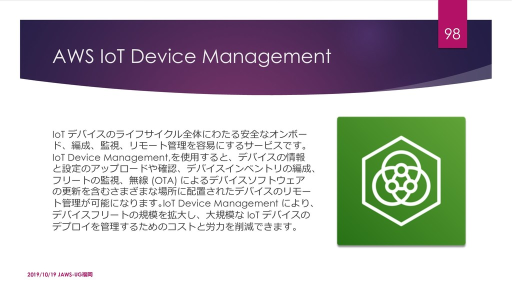 AWS IoT Device Management IoT pxPd3P}`PZ'ÜÐ1J&...