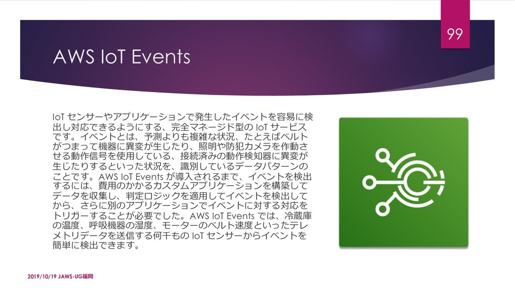 AWS IoT Events IoT f–`AN'\b–-°±&P–qKōɬ1ĭ ...