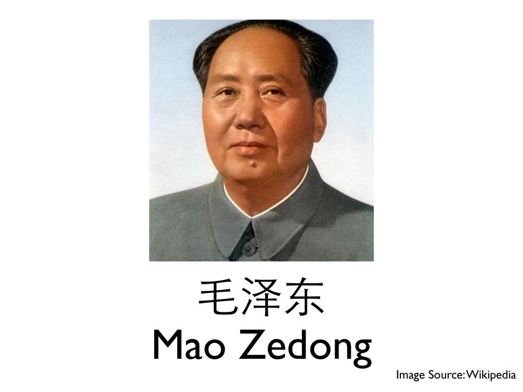 ⽑毛泽东 Mao Zedong Image Source: Wikipedia