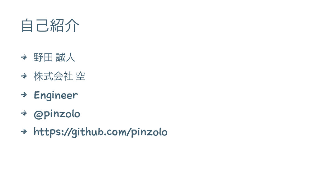 ࣗݾհ 4 ా ਓ 4 גࣜձࣾ ۭ 4 Engineer 4 @pinzolo 4 h...