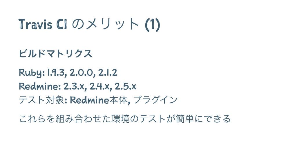 Travis CI ͷϝϦοτ (1) ϏϧυϚτϦΫε Ruby: 1.9.3, 2.0.0...