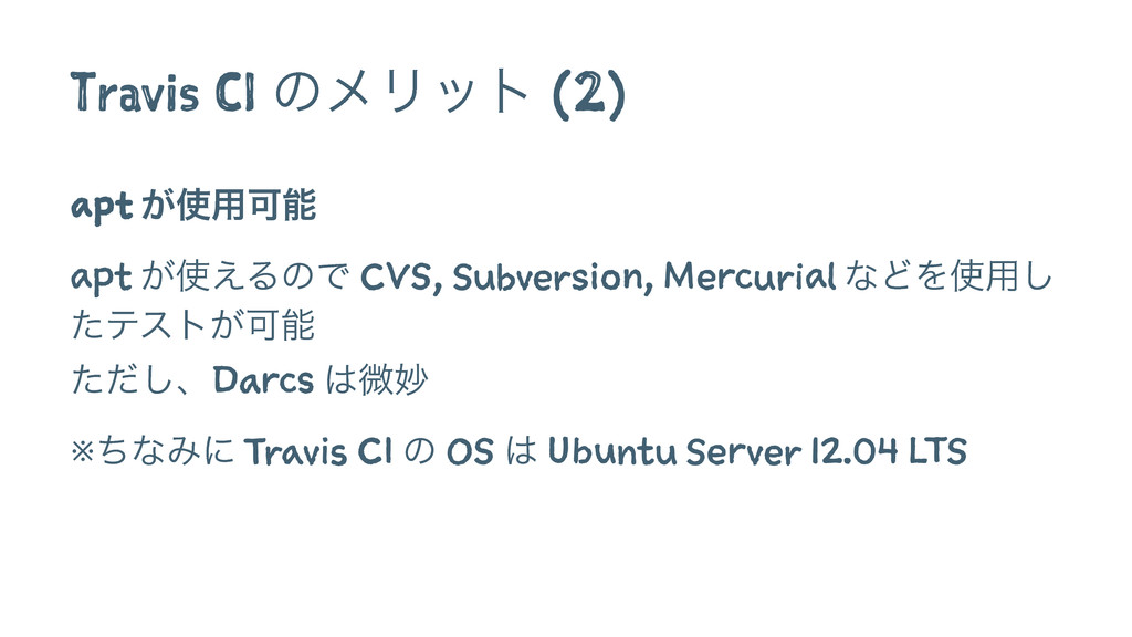 Travis CI ͷϝϦοτ (2) apt ͕༻Մ apt ͕͑ΔͷͰ CVS, S...
