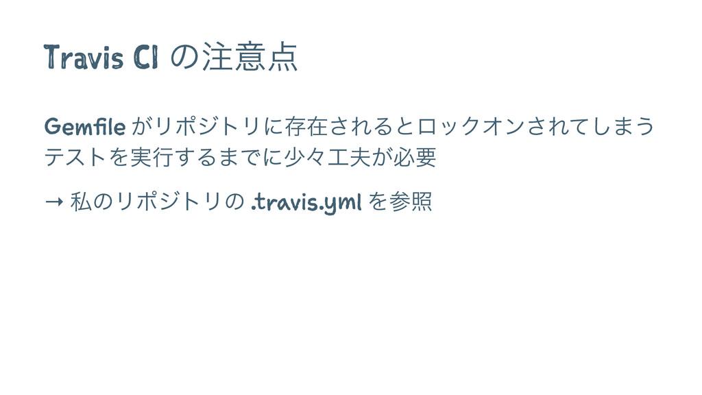 Travis CI ͷҙ Gemfile ͕ϦϙδτϦʹଘࡏ͞ΕΔͱϩοΫΦϯ͞Εͯ͠·͏...