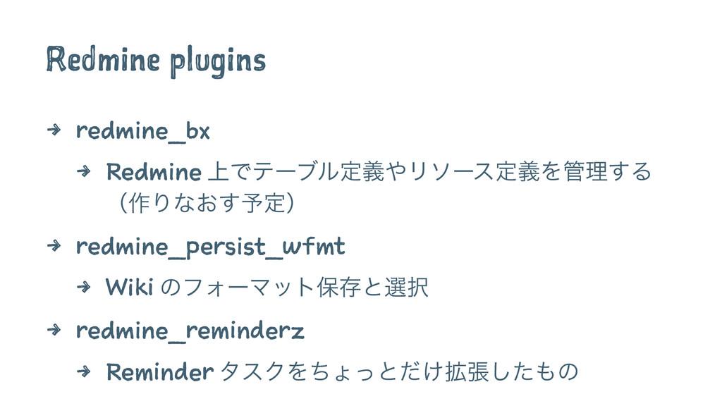 Redmine plugins 4 redmine_bx 4 Redmine ্Ͱςʔϒϧఆٛ...