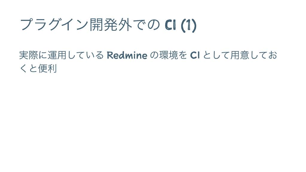ϓϥάΠϯ։ൃ֎Ͱͷ CI (1) ࣮ࡍʹӡ༻͍ͯ͠Δ Redmine ͷڥΛ CI ͱͯ͠...