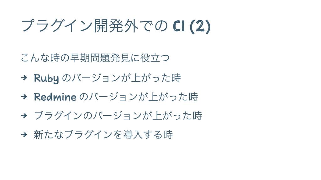 ϓϥάΠϯ։ൃ֎Ͱͷ CI (2) ͜Μͳͷૣظൃݟʹཱͭ 4 Ruby ͷόʔδϣϯ...