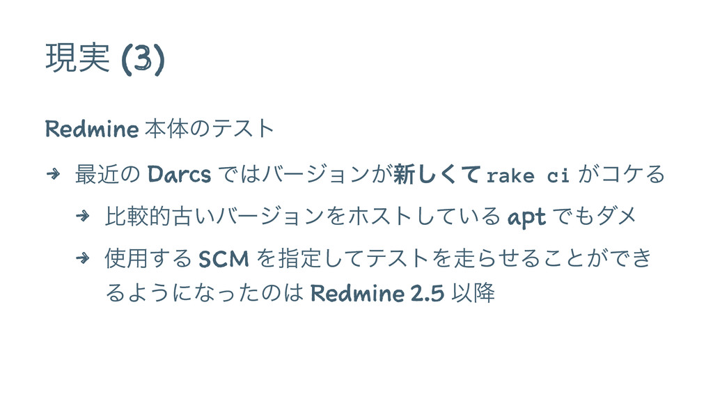 ݱ࣮ (3) Redmine ຊମͷςετ 4 ࠷ۙͷ Darcs Ͱόʔδϣϯ͕৽ͯ͘͠ ...