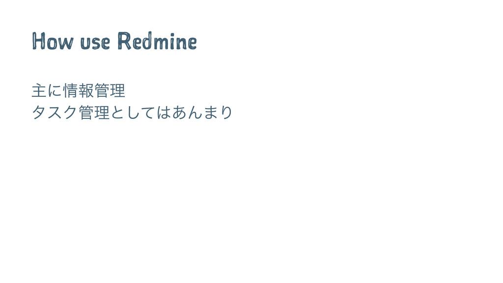 How use Redmine ओʹใཧ λεΫཧͱͯ͋͠Μ·Γ