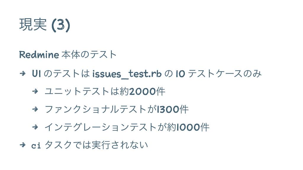 ݱ࣮ (3) Redmine ຊମͷςετ 4 UI ͷςετ issues_test.rb...