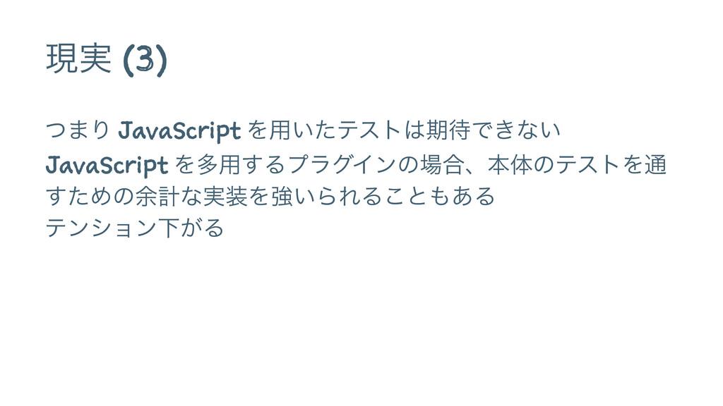 ݱ࣮ (3) ͭ·Γ JavaScript Λ༻͍ͨςετظͰ͖ͳ͍ JavaScript...