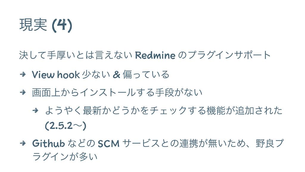 ݱ࣮ (4) ܾͯ͠खް͍ͱݴ͑ͳ͍ Redmine ͷϓϥάΠϯαϙʔτ 4 View h...