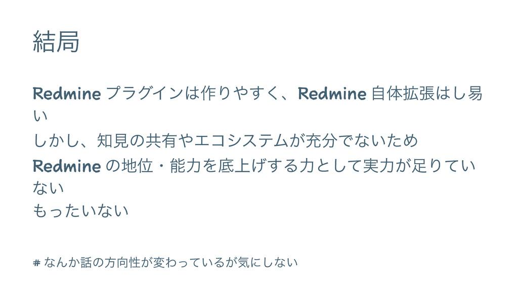 ݁ہ Redmine ϓϥάΠϯ࡞Γ͘͢ɺRedmine ࣗମ֦ு͠қ ͍ ͔͠͠ɺݟ...