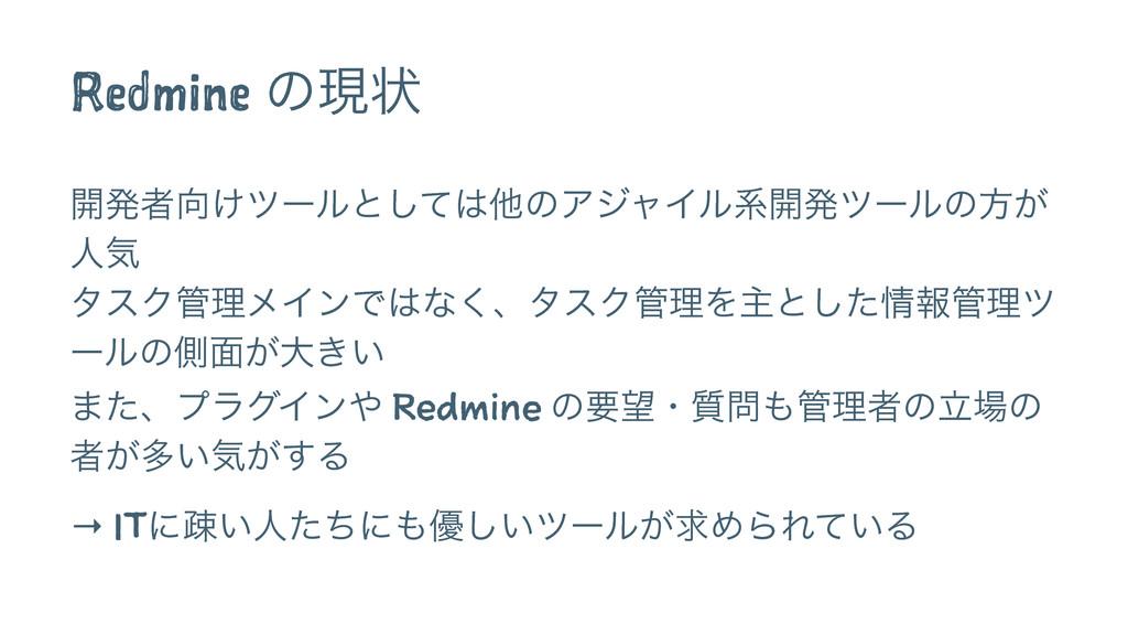 Redmine ͷݱঢ় ։ൃऀ͚πʔϧͱͯ͠ଞͷΞδϟΠϧܥ։ൃπʔϧͷํ͕ ਓؾ λεΫ...