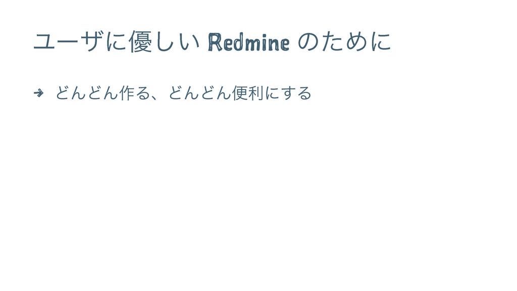 Ϣʔβʹ༏͍͠ Redmine ͷͨΊʹ 4 ͲΜͲΜ࡞ΔɺͲΜͲΜศརʹ͢Δ