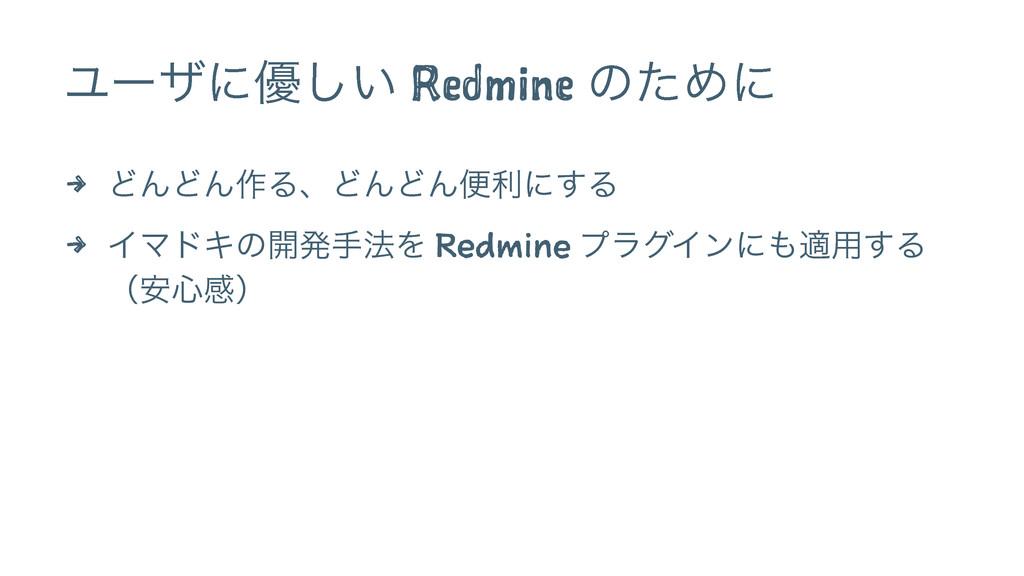 Ϣʔβʹ༏͍͠ Redmine ͷͨΊʹ 4 ͲΜͲΜ࡞ΔɺͲΜͲΜศརʹ͢Δ 4 ΠϚυΩͷ...
