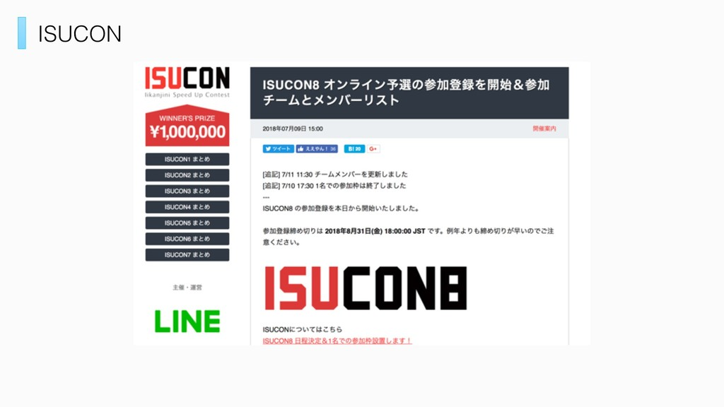 ISUCON