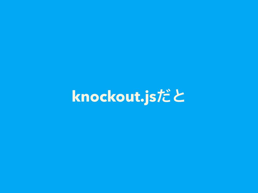 knockout.jsͩͱ