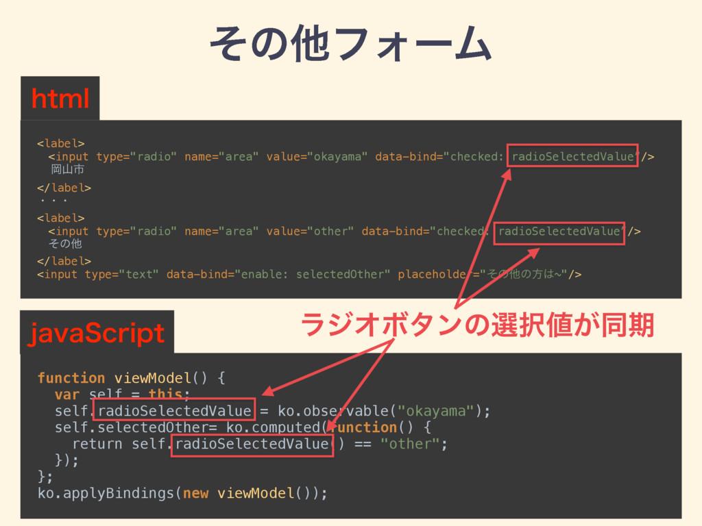 "ͦͷଞϑΥʔϜ <label> ɹ<input type=""radio"" name=""area..."